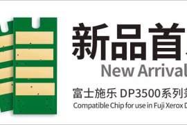 新品资讯   众诺推出适用于富士施乐DP3500系列兼容芯片