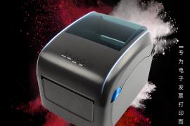 珠海佳博推出GP-CH421D电子发票自助打印解决方案