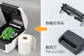 兄弟发布桌面型热敏标签打印机