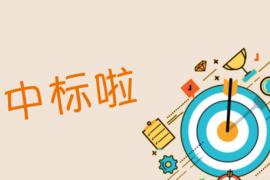 广东省政府采购网上商城供货资格入围申请审核结果出炉