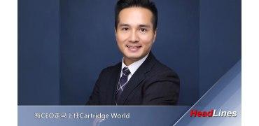 RT每周资讯—新CEO走马上任Cartridge World