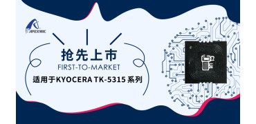 艾派克抢先推出适用于京瓷TK-5315系列粉盒可替代芯片