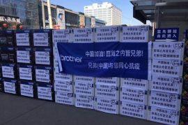 同心抗疫,兄弟中国捐赠打印机设备