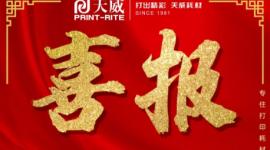 天威中标山东省采(齐鲁云彩)