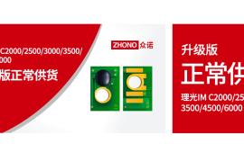 众诺已成功解决全球理光IM C2500系列升级问题