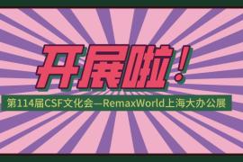 第114届CSF文化会—RemaxWorld上海大办公展   官宣如期举行!这可能是离你最近的专业大办公展