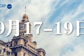 上海大办公展改期啦!2020年9月17日-19日 相聚国家会展中心(上海)