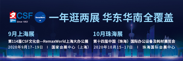 上海展和珠海展600x200-邮件.jpg