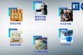 第十四届中国(珠海)国际办公设备及耗材展览会 与您不见不散