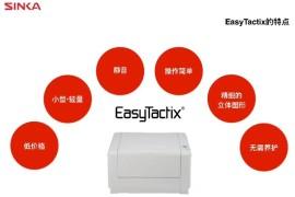 盲人朋友专属打印机,EasyTactix让视觉障碍者生活更美好