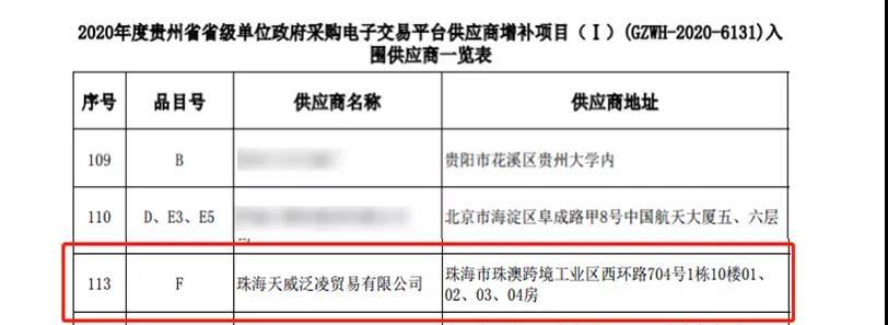 WeChat Image_20200427113348.jpg