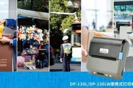 得实推出新品便携式打印DP-130L/DP-130LW
