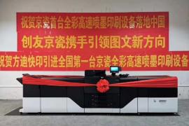 中国首台京瓷TASKalfa Pro 15000c高速喷墨打印机成功装机 预计今年全球装机500台