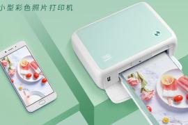 厦门汉印推出小型彩色照片打印机CP4000L