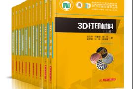 国内首套全彩色3D打印学术著作系列丛书,多位行业大牛共同编撰
