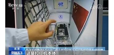 """新飞船搭载""""3D打印机"""" 我国成功完成首次太空""""3D打印"""""""