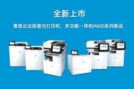 惠普推出新品企业级激光打印机/一体机M600系列