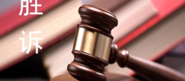 重磅!历时2年的双喷发明专利侵权案,一审胜诉!