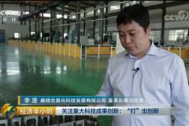 CCTV:关键结构件3D打印技术在新一代载人飞船中的应用
