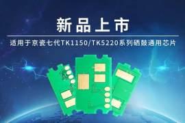 杭州旗捷推出京瓷7代系列通用芯片