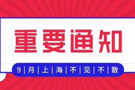 第114届CSF文化会—RemaxWorld上海大办公展延期至9月