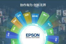 爱普生22款产品适配国产操作系统UOS