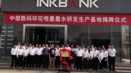 重磅!中国数码印花喷墨墨水研发生产基地于深圳墨库设立