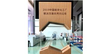 富士通数字化制造方案获奖