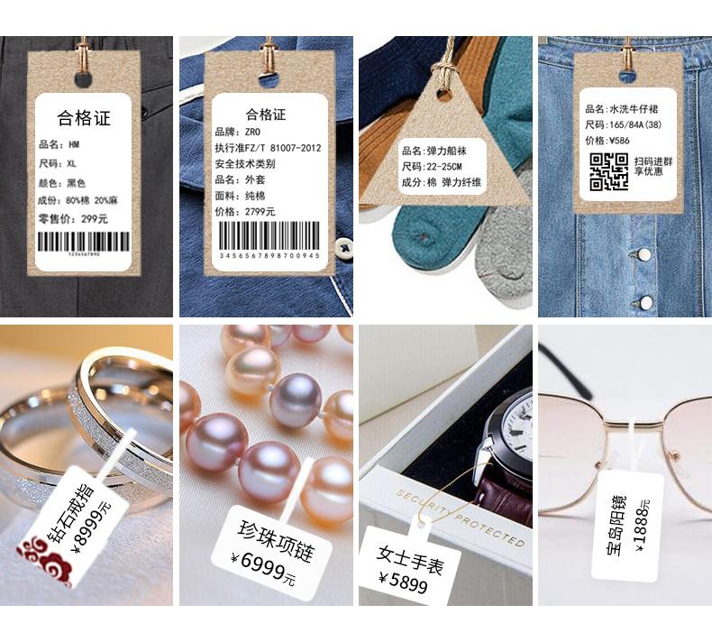 23P服装珠宝标签机详情页_03.jpg
