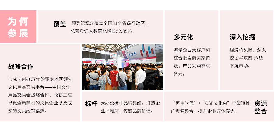 上海展交互落地页面_04.jpg