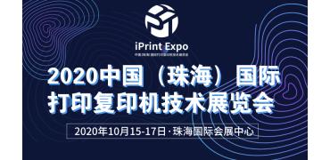 2020中国(珠海)国际打印复印机技术展览会