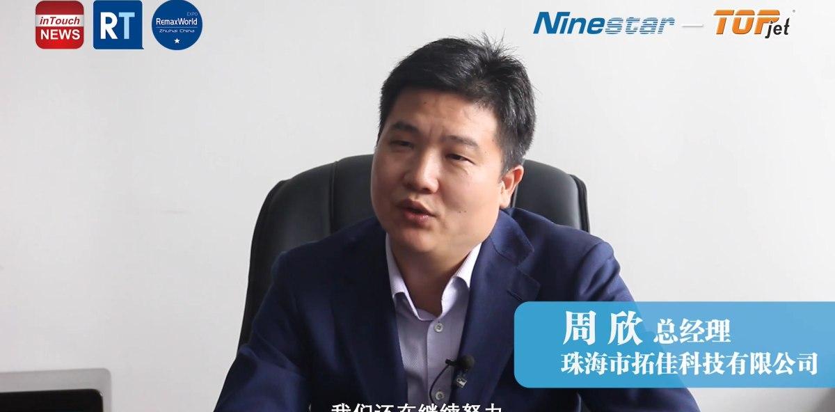 珠海拓佳创始人CEO回应退出纳思达股份购买议案