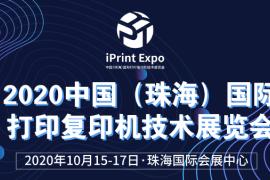奥利给!国内首个聚焦打印复印机技术和应用领域的专业展会要来啦!