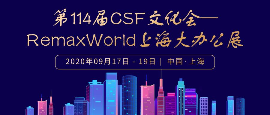 上海大办公展.png