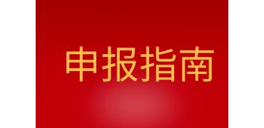 珠海市商务局印发2020年内外经贸发展专项资金申报指南