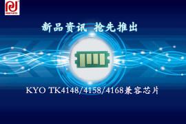 天威技术抢先推出兼容芯片KYO TK4148/4158/4168