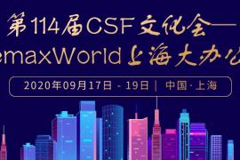 经销商一定要来上海大办公展的3个理由!| 第114届CSF文化会—RemaxWorld上海大办公展 | 2020上海展 | 上海大办公展