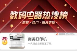 京东618办公设备210%的销售增长意味着什么?