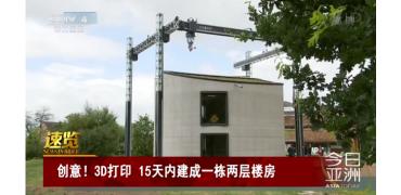 央视中文国际摄影:15天内3D打印一栋两层楼房