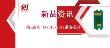 天威技术推出KYO TK7310/7311兼容芯片
