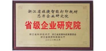 """杭州旗捷科技入选浙江省""""2019年新认定省级企业研究院名单"""""""