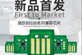 众诺率先推出适用于施乐B9100系列兼容芯片