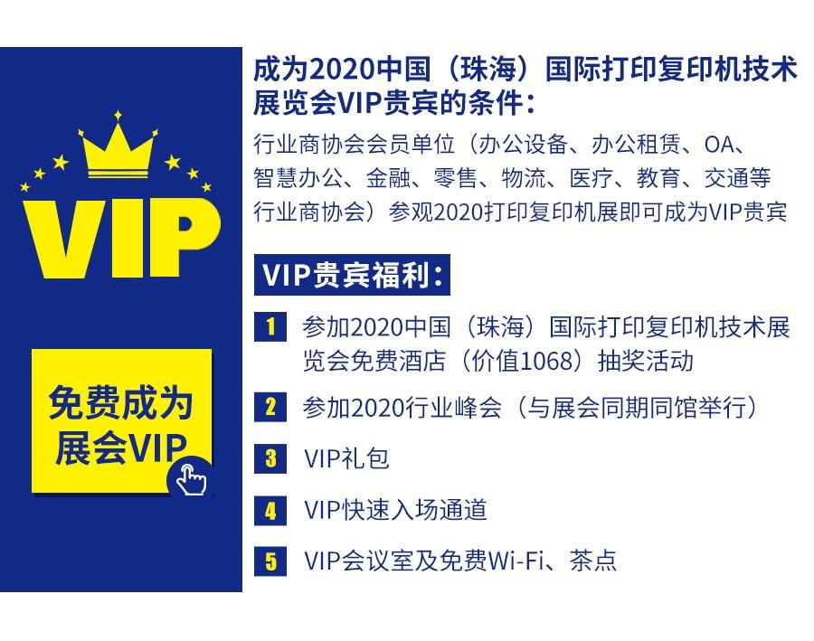 新 VIP条款.jpg