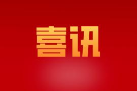 广州立思辰入选2020年广东省科技型中小企业