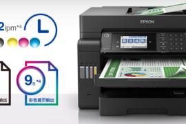 爱普生推出升级新品A3+彩色墨仓式数码复合机L15158 L15168
