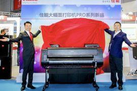 佳能大幅面打印机imagePROGRAF PRO系列新品面世