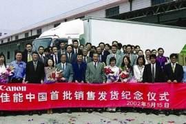 亚洲市场无可替代,佳能亚洲版图拓展之路