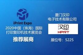 2020中国(珠海)国际打印复印机技术展览会推荐展商 汉印