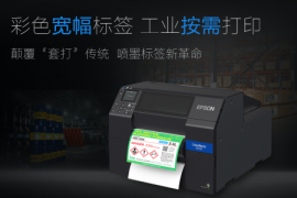 全新爱普生宽幅彩色标签打印机CW-C6030/C6530面世