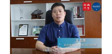 回应不实报道,旗捷总经理王志萍亲身讲述公司发展历程